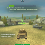 .APK WoT Blitz 2.3 – ULTRA-LOW Graphics