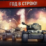 World of Tanks Blitz – 1 year. Achieving and gifts!