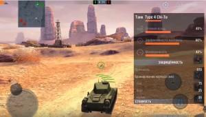 WoT Blitz Японские танки