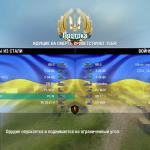 "Mod HUD Loading screen before the battle ""Ukraine"" – 2 version"