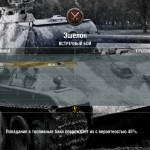 Mod loading screen with real photographs of tanks.