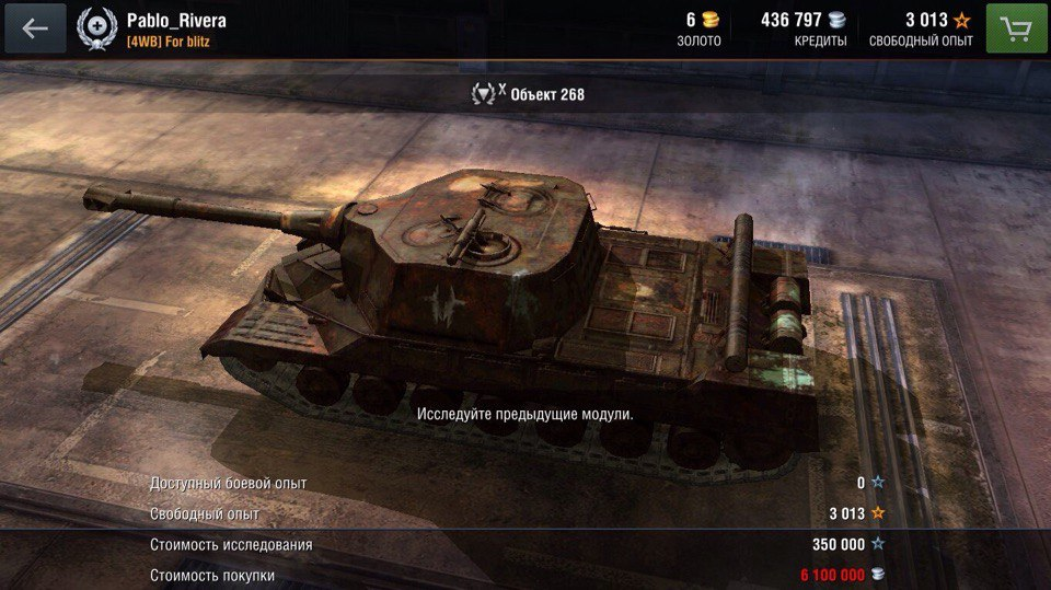 world of tanks mod that tells you what gun they have